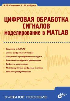 Цифровая обработка сигналов. Моделирование в MATLAB