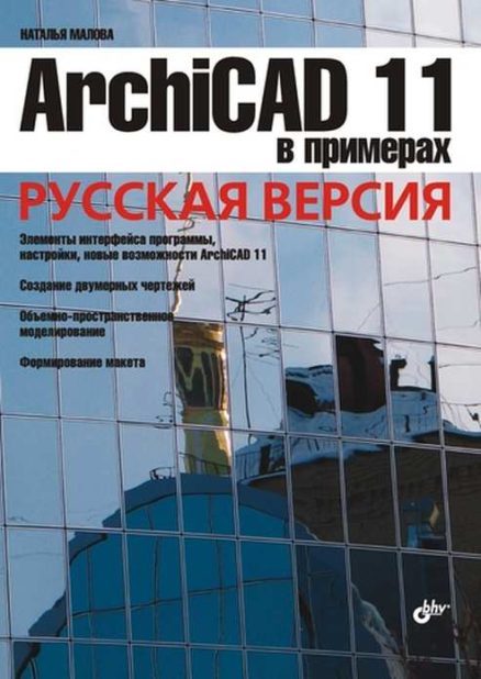 ArchiCAD 11 в примерах. Русская версия