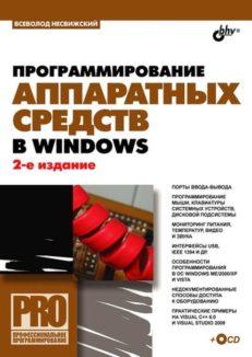 Программирование аппаратных средств в Windows. 2-е изд.