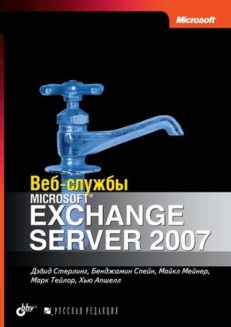 Вэб-службы Microsoft Exchange Server 2007