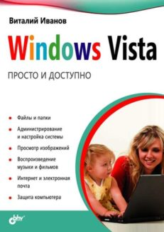 Windows Vista. Просто и доступно