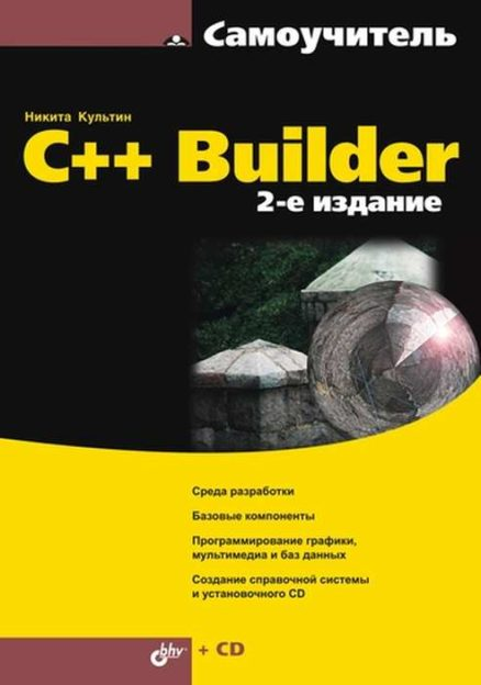 C++ Builder 2-е изд.