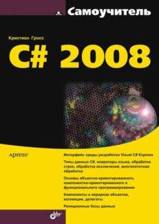 С# 2008