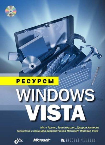 Ресурсы Windows Vista