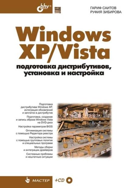 Windows XP/Vista: подготовка дистрибутивов