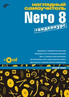 Наглядный самоучитель Nero 8 (+Видеокурс на CD)