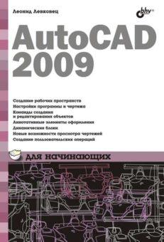 AutoCAD 2009 для начинающих