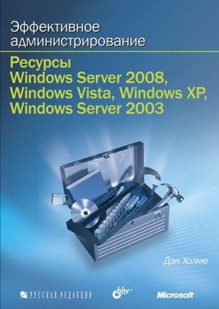 Эффективное администрирование. Ресурсы Windows Server 2008