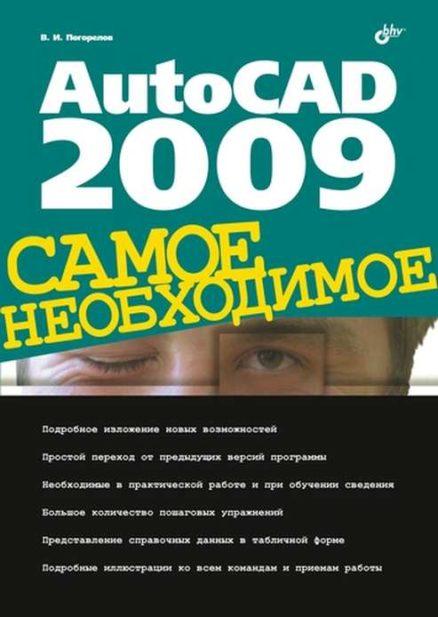 AutoCAD 2009. Самое необходимое