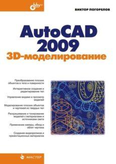 AutoCAD 2009: 3D-моделирование