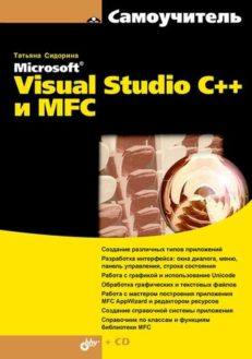 MFC и MS Visual Studio C++. Разработка приложений