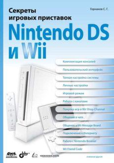 Секреты игровых приставок Nintendo DS и Wii