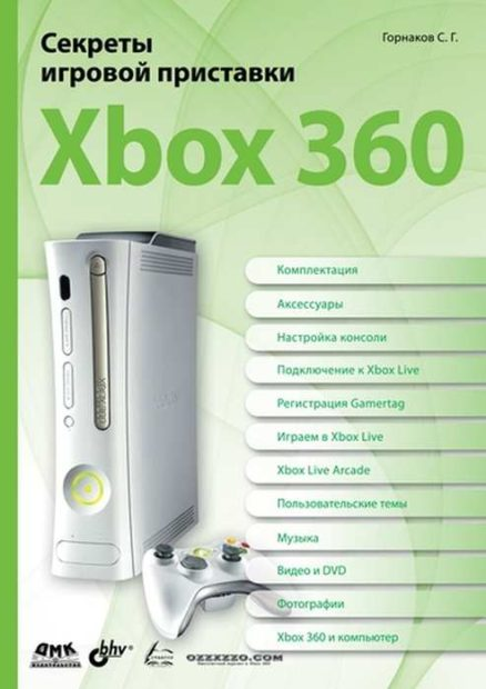Секреты игровой приставки Xbox 360.