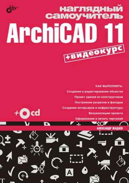 Наглядный самоучитель ArchiCAD 11 (+Видеокурс на CD)
