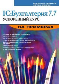 1С:Бухгалтерия 7.7. Ускоренный курс на примерах