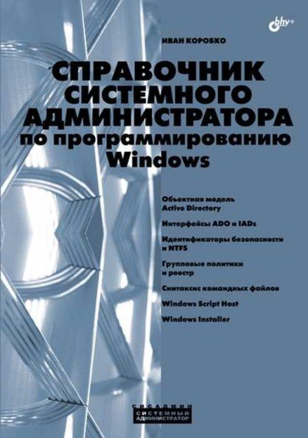 Справочник системного администратора