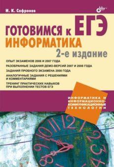 Готовимся к ЕГЭ. Информатика. 2-е изд.