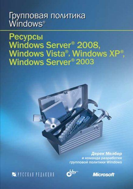 Групповая политика Windows. Ресурсы Windows Server 2008