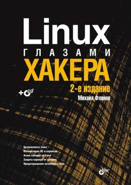Linux глазами хакера. 2-изд.