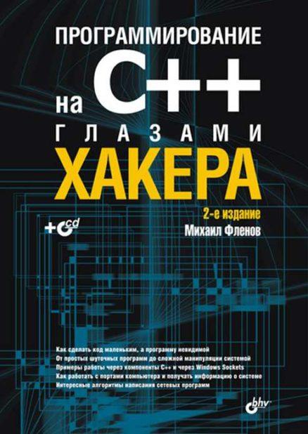 Программирование на C++ глазами хакера. 2 изд.
