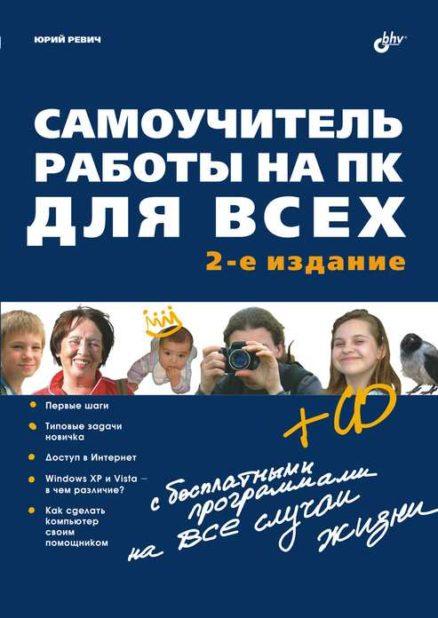 Самоучитель работы на ПК для всех. 2-е изд.