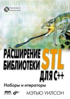 Расширение библиотеки STL для С++. Наборы и итераторы