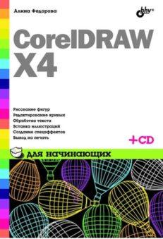 CorelDRAW X4 для начинающих