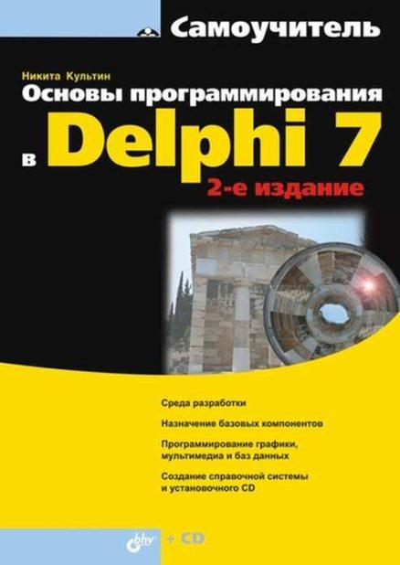 Основы программирования в Delphi 7. 2-е изд.
