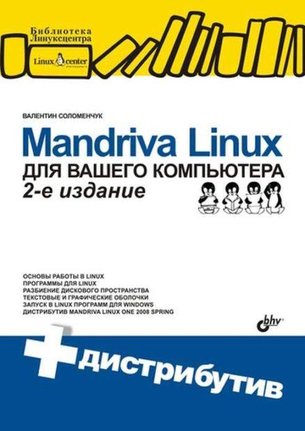 Mandriva Linux для вашего компьютера 2-е изд.