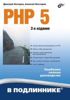 PHP 5 2-е изд.
