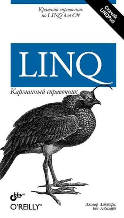 LINQ. Карманное руководство
