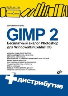 GIMP 2 - бесплатный аналог Photoshop для Windows/Linux/Mac OS