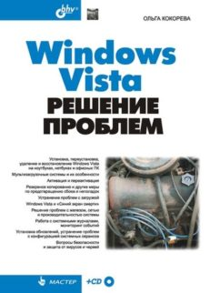 Windows Vista. Решение проблем