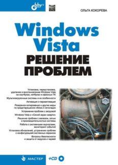 Windows Vista. Решение проблем