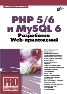 PHP 5/6 и MySQL 6. Разработка Web-приложений