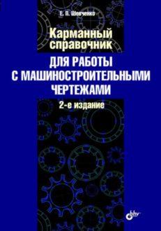 Карманный справочник для работы с машинострои-тельными чертежами: 2-е изд.