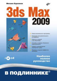 3ds Max 2009