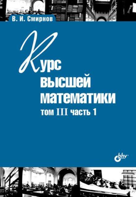 Курс высшей математики. Том III