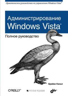 Администрирование Windows Vista. Полное руководство.
