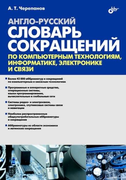 Англо-русский словарь сокращений по компьютерным технологиям
