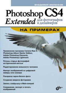 Photoshop CS4 Extended для фотографов и дизайнеров на примерах