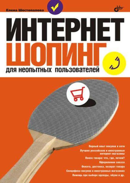 Интернет-шоппинг для неопытных пользователей