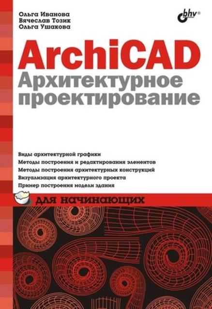 ArchiCAD 12. Архитектурное проектирование для начинающих
