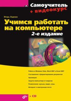 Учимся работать на компьютере. 2 изд. (+ Видеокурс на CD)