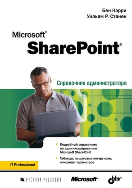 Microsoft SharePoint. Справочник администратора