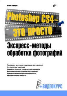 Photoshop CS4 - это просто. Экспресс-методы обработки фотографий (+Видеокурс на DVD)