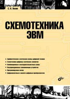 Схемотехника ЭВМ