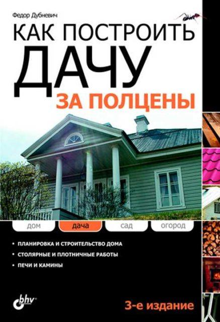 Как построить дачу за ПОЛЦЕНЫ. - 3-е изд