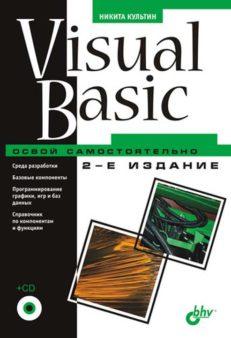 Visual Basic. Освой самостоятельно. 2-е изд