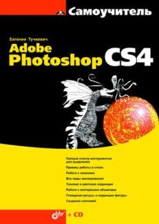 Самоучитель Adobe Photoshop CS4